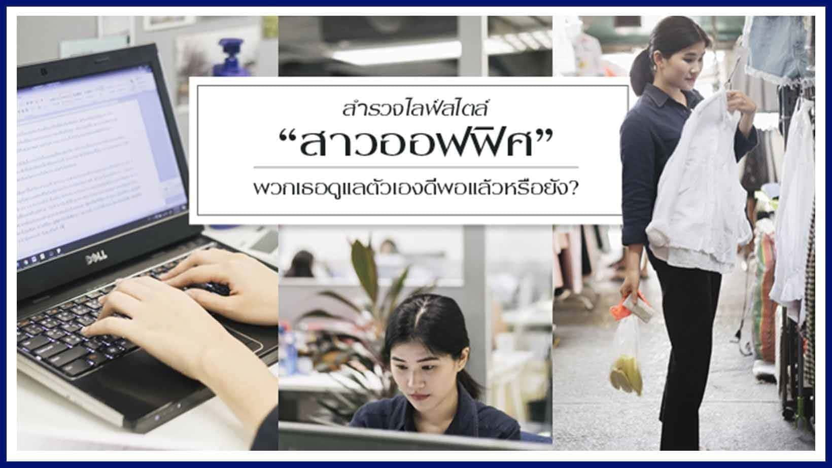 lifestyle of working women